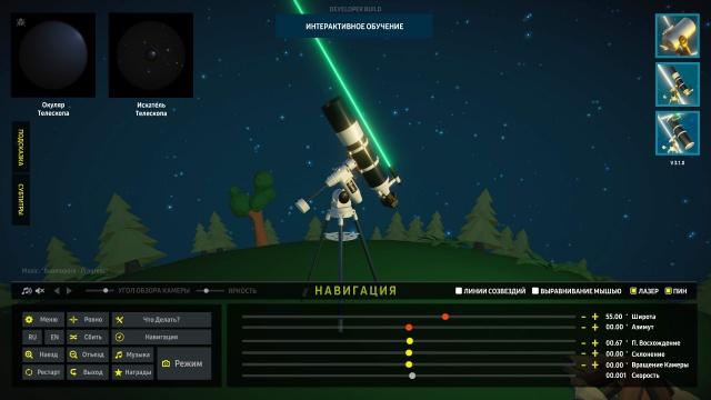 EQ App - Астрономическая энциклопедия